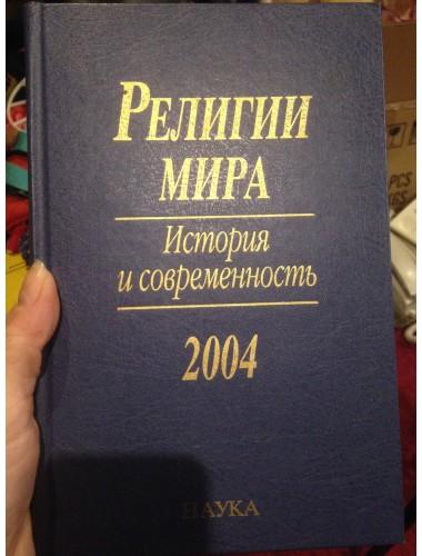 Религии мира. История и современность (2004)