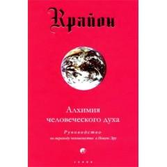 Крайон. Книга 3. Алхимия человеческого духа (2008)