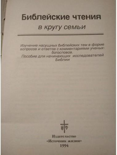 Библейские чтения в кругу семьи (1994)