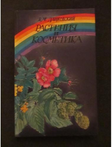 Растения и косметика (1995)
