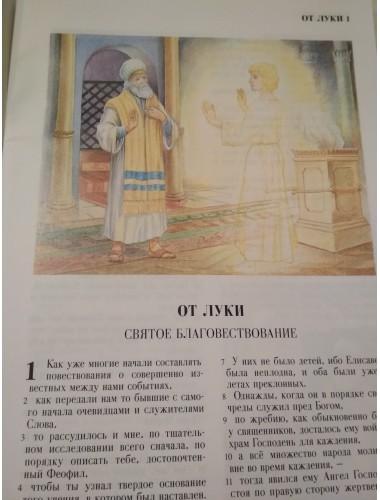 От Луки святое благовествование в картинках (2012)