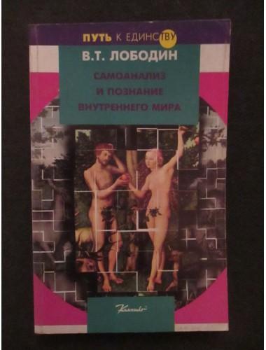Путь к единству (4 книги В. Т. Лободина одним лотом) (1996-1997)