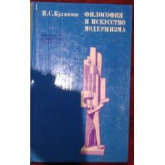 Философия и искусство модернизма (1980)