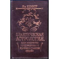 Практическая астрология, или Искусство предвидения и противостояния судьбе (в 2 т.) (1993)
