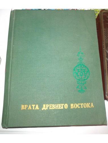 Врата Древнего Востока (1980)