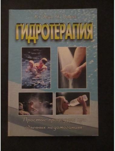 Гидротерапия (2002)