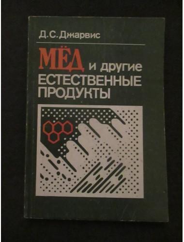Мед и другие естественные продукты (1989)