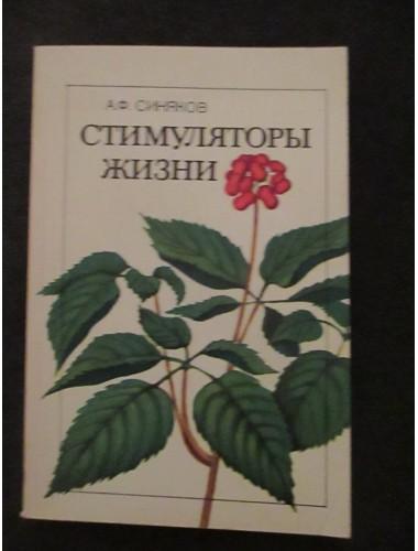Стимуляторы жизни (1990)