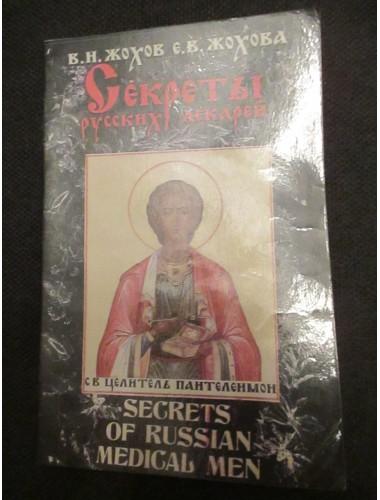 Секреты русских лекарей (1990)