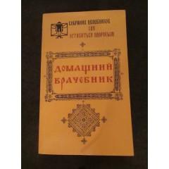 Домашний врачебник (из собрания рецептов исцеления О. А. Морозовой) (1991)