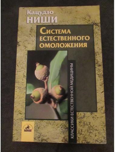 Система естественного омоложения (2006)
