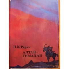 Алтай-Гималаи (1974)