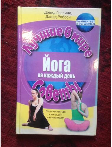 Йога на каждый день. Великолепная книга для начинающих (2008)