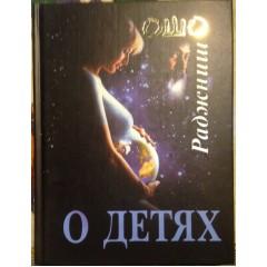 О детях (2003)
