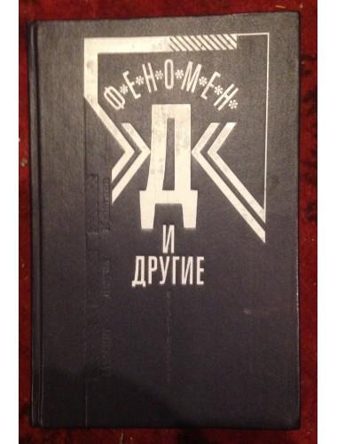"""Феномен """"Д"""" и другие (1991)"""