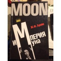 Империя Муна (1990)