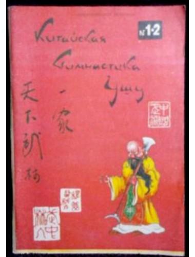 Китайская гимнастика Ушу. Информационный бюллетень. №1-2 (1989)