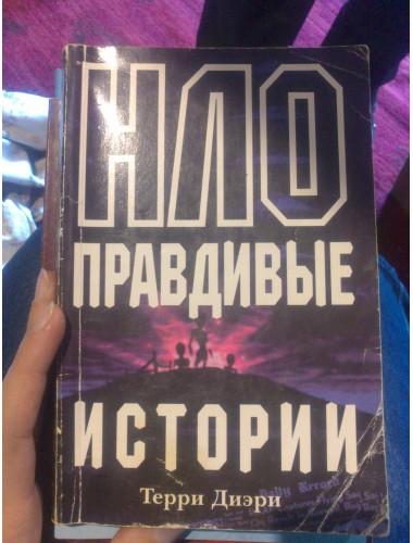 НЛО: Правдивые истории (1997)