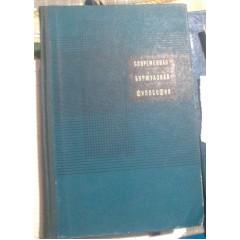 Современная буржуазная философия (1972)