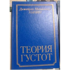 Теория густот (1993)