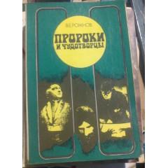 Пророки и чудотворцы. Этюды о мистицизме (1977)