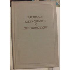Сен-Симон и Сен-Симонизм (1961)