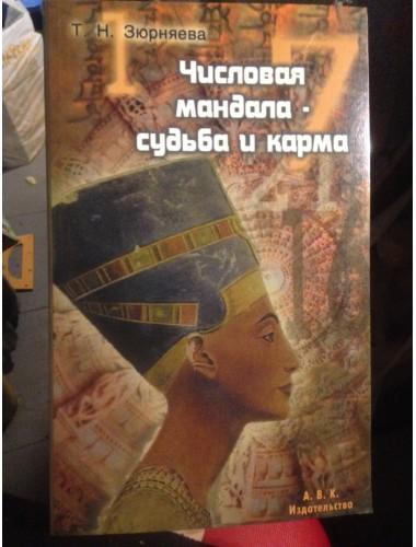 Числовая мандала - судьба и карма (2002)
