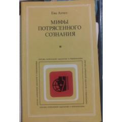 Мифы потрясенного сознания (1979)