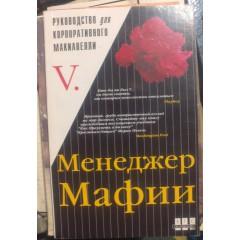 Менеджер Мафии. Руководство для корпоративного Макиавелли (2003)
