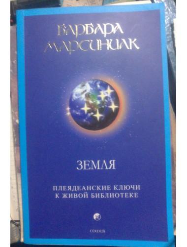 Земля. Плеядеанские Ключи к Живой Библиотеке (2007)