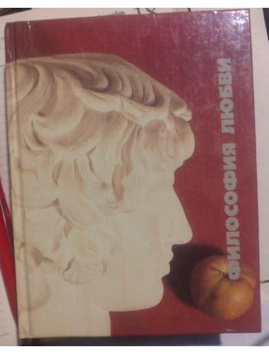 Философия любви (комплект из 2 книг) (1990)