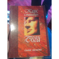 Как слышать голос Бога (2008)