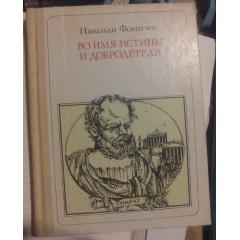 Сократ: Во имя Истины и Добродетели (1984)
