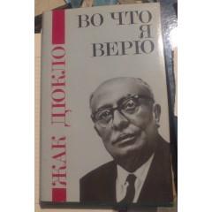 Во что я верю (1980)