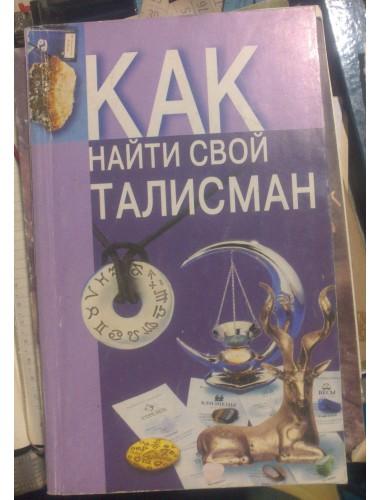 Как найти свой талисман (1998)