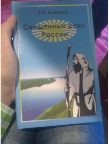 Священные реки России (2016) (с дарственным письмом)
