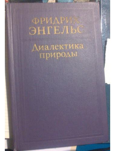 Диалектика природы (1992)