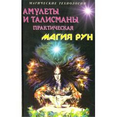 Амулеты и талисманы. Практическая магия рун (2001)