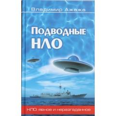 Подводные НЛО (2013)