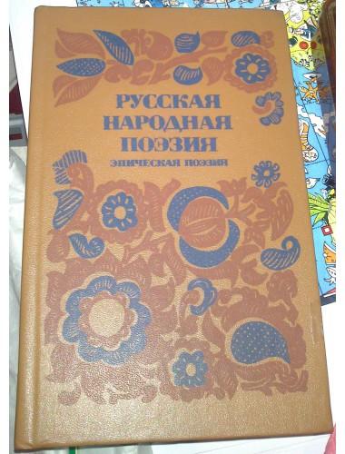 Русская народная поэзия. Эпическая поэзия (1984)