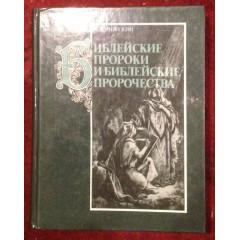 Библейские пророки и библейские пророчества (1997)