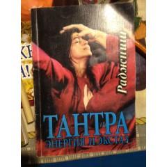 Тантра. Энергия и экстаз (2001)