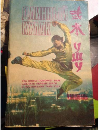 Длинный кулак. Чанцюань (1991)
