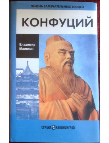 Конфуций (2014?)