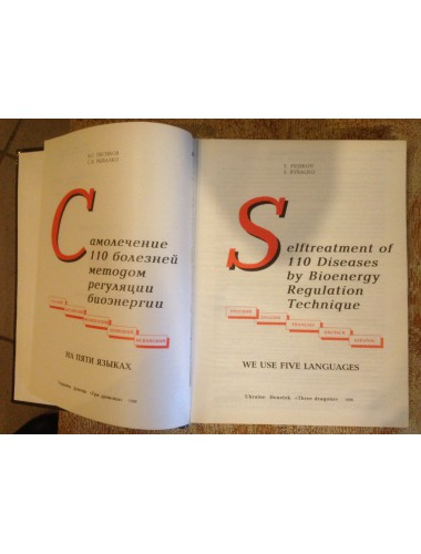Самолечение 110 болезней методом регуляции биоэнергии (1996)