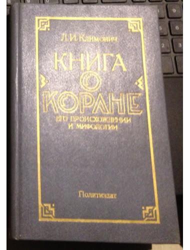 Книга о Коране, его происхождении и мифологии (1986)