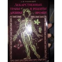 Лекарственные травы и рецепты древних времен (1991)