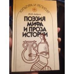 Поэзия мифа и проза истории (1990)
