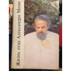 Жизнь отца Александра Меня (1995)