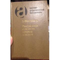 Рассуждения о религии, природе и разуме (1979)